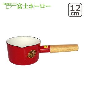【ポイント5倍 10/25】富士ホーロー デイリーウェア レッド リーフ ミルクパン 12cm RLF-12M片手鍋 ほうろう ギフト・のし可
