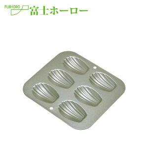 【Max1,000円OFFクーポン】富士ホーロー ベイクウェアー シェル型 スリム 6P フッ素樹脂 マドレーヌ型 57295