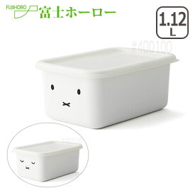富士ホーロー 深型角容器 M ミッフィーフェイスシリーズ 保存容器セット ほうろう ギフト・のし可