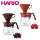 HARIO(ハリオ)V60 コーヒーサーバー 02セット