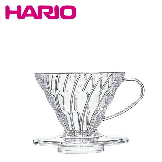 HARIO(ハリオ)V60 透過ドリッパー 01 クリア(樹脂)2杯用 VD-01T