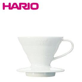 HARIO(ハリオ)V60 透過ドリッパー 01 セラミックW(磁器)2杯用 ホワイト VDC-01W