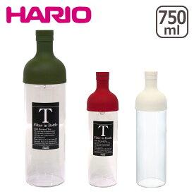 HARIO(ハリオ)フィルターインボトル 750ml 水出し お茶ボトル 選べるカラー