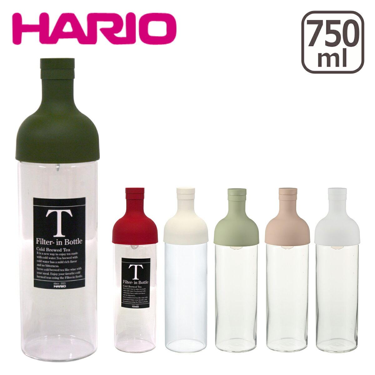 HARIO(ハリオ)フィルターインボトル 750ml 水出し お茶ボトル 選べるカラー ギフト・のし可