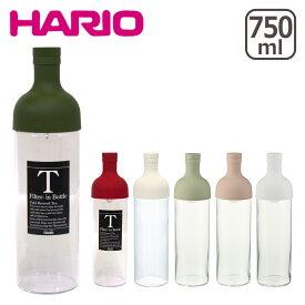 【Max1,000円OFFクーポン】HARIO(ハリオ)フィルターインボトル 750ml 水出し お茶ボトル 選べるカラー ギフト・のし可