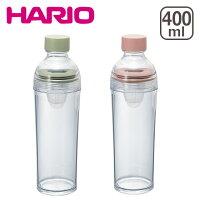 HARIO(ハリオ)フィルターインボトルポータブル選べるカラー400ml水出し茶ボトル