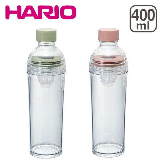 【Max1,000円OFFクーポン】HARIO(ハリオ) フィルターインボトル ポータブル 選べるカラー 400ml 水出し茶ボトル ギフト・のし可