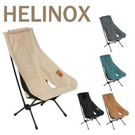 【Max1,000円OFFクーポン】ヘリノックス チェアツー ホーム Helinox 折りたたみチェア Chair