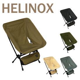 【Max1,000円OFFクーポン】ヘリノックス タクティカルチェア Helinox 折りたたみチェア Tactical Chair