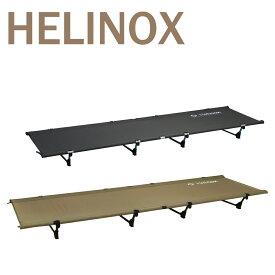 【ポイント5倍 10/25】ヘリノックス ライトコット Helinox コット 簡易ベッド Lite Cot