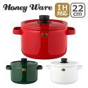 富士ホーロー IH対応 両手鍋 Solid 22cm ディープキャセロール レッド ホワイト グリーン Honey Ware(ハニーウェア)…