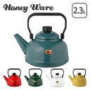 【ポイント5倍】Honey Ware(ハニーウェア)Solid 2.3Lケトル レッド イエロー ホワイト グリーン スモークブルー 富士ホーロー [IH可能]...