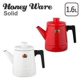 ポイント5倍!富士ホーロー IH対応 1.6L コーヒーポット Honey Ware(ハニーウェア)Solid レッド イエロー ホワイト グリーン スモークブルー ソリッド ギフト・のし可
