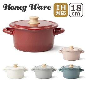 富士ホーロー Honey Ware ハニーウェア コットンシリーズ 18cm キャセロール 選べるカラー IH対応 ギフト・のし可