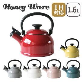 ポイント10倍!富士ホーロー Honey Ware ハニーウェア コットンシリーズ 1.6L 笛吹ケトル 選べるカラー ギフト・のし可