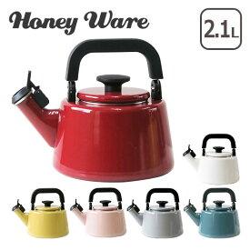 ポイント10倍!富士ホーロー Honey Ware ハニーウェア コットンシリーズ 2.1L 笛吹ケトル 選べるカラー ギフト・のし可