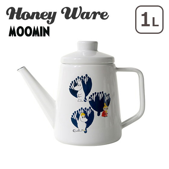 富士ホーロー 琺瑯 ドリップポット1.0L ムーミンポーセリンエナメルシリーズ Honey Ware ハニーウェア 北海道・沖縄は別途945円加算 ギフト・のし可
