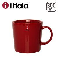 ○iittalaイッタラTEEMA(ティーマ)マグカップ300mlレッド♪マイカップ♪