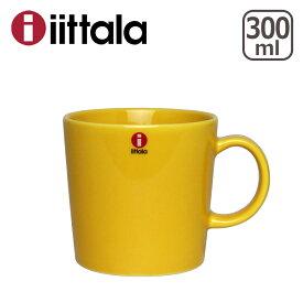 【ポイント3倍 4/15】iittala イッタラ TEEMA(ティーマ) マグカップ 300ml HONEY ハニー 黄色 マイカップ 食器 箱購入でギフト・のし可 GF2 GF1
