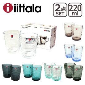 【ポイント5倍 10/25】イッタラ iittala タンブラー グラス AINO AALTO(アイノアールト)220ml 2個セット ペア (Glass) 北欧 フィンランド 食器 ギフト・のし可
