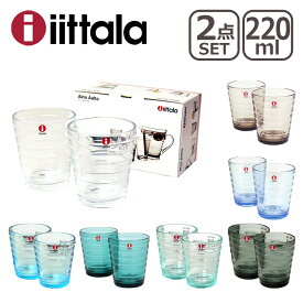 【48時間クーポン】イッタラ iittala タンブラー グラス AINO AALTO(アイノアールト)220ml 2個セット ペア (Glass) 北欧 フィンランド 食器 ギフト・のし可