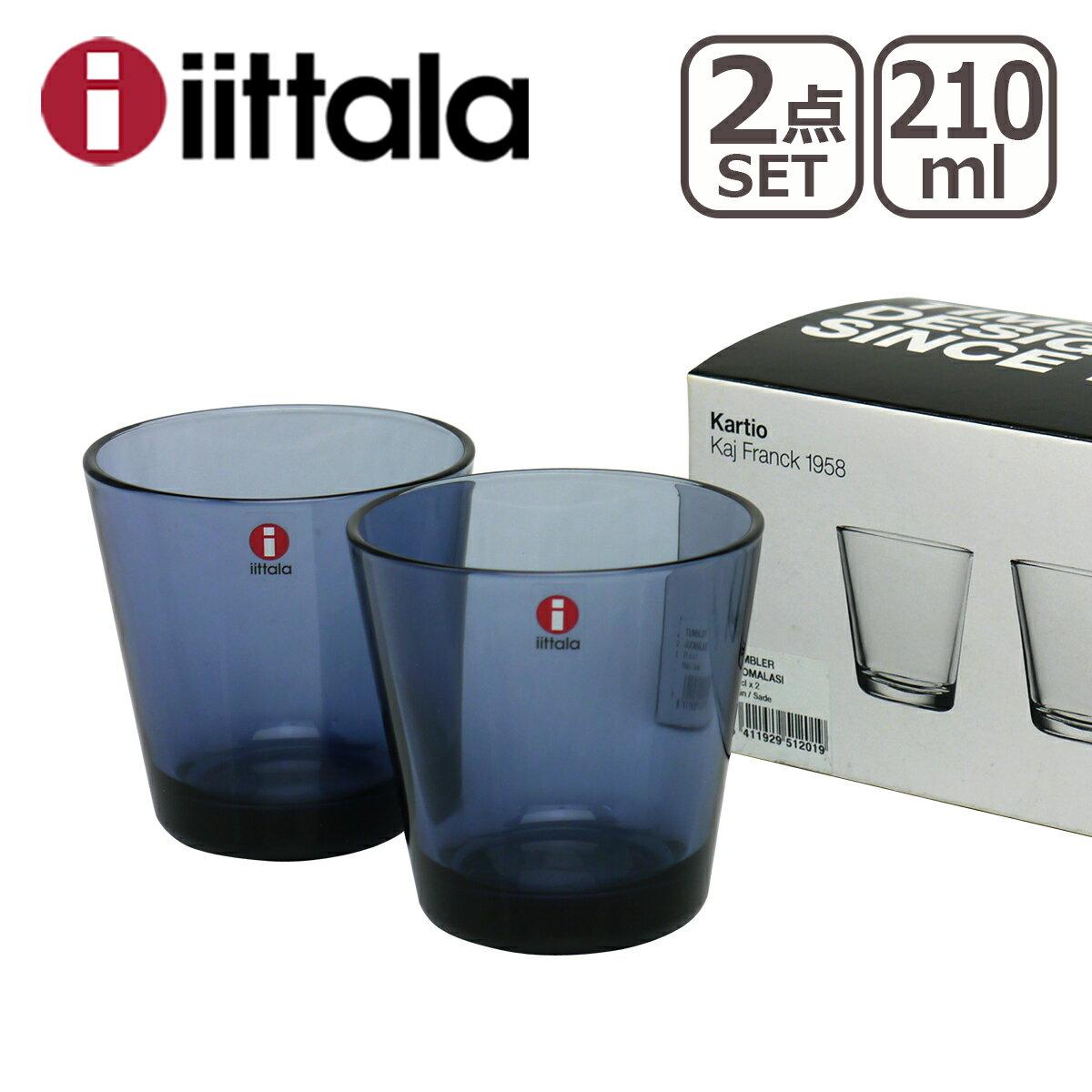 iittala イッタラ Kartio(カルティオ) タンブラー 2個セット 210ml レインブルー ギフト・のし可 グラス