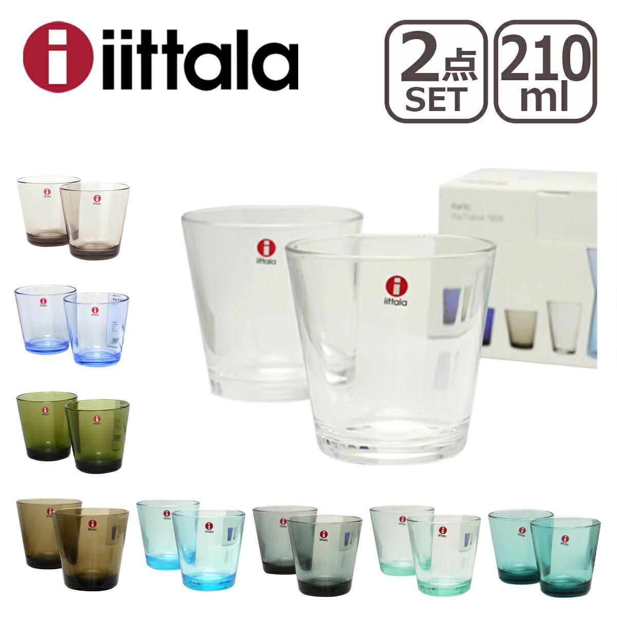 イッタラ (iittala) Kartio(カルティオ) グラス 2個セット♪ 210ml 選べるカラー タンブラー (Glass)【楽ギフ_包装】【楽ギフ_のし宛書】【イッタラ】【ittala】