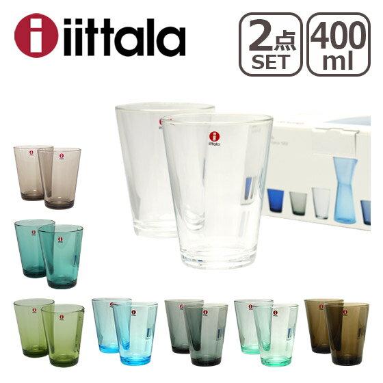 iittala イッタラ Kartio(カルティオ) タンブラー 2個セット 400ml 選べるカラー ギフト・のし可 グラス