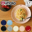 イッタラ iittala ティーマ (TEEMA) 17cm プレート 選べるカラー 北欧 食器 ita12