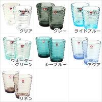 イッタラiittalaグラスAINOAALTO(アイノアールト)2個ペアセットタンブラー220mlグラス