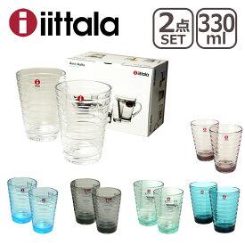 【4時間クーポン】iittala イッタラ グラス AINO AALTO(アイノアールト) 330ml 2個セット ハイボール ペア タンブラー l グラス(Glass) ギフト・のし可