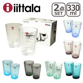 【ポイント3倍 4/15】iittala イッタラ グラス AINO AALTO(アイノアールト) 330ml 2個セット ハイボール ペア タンブラー l グラス(Glass) ギフト・のし可