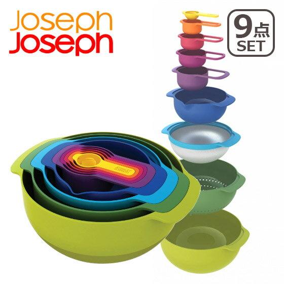 joseph joseph(ジョゼフジョゼフ)ネスト9 プラス 400373 便利なボウル9点セット! ギフト可