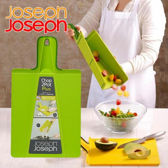ジョセフジョセフ まな板 94824 チョップ2ポットプラス S グリーン 折りたたみまな板 Joseph Joseph jos94824 キッチン雑貨 ギフト可