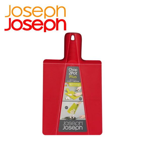ジョセフジョセフ 折りたたみまな板 94848 チョップ2ポットS プラス レッド Joseph Joseph jos94848 ギフト可