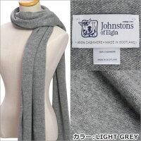 JOHNSTONS(ジョンストンズ)CashmereGauzyStoleカシミヤゴージストール選べるカラー♪ショール・スカーフ
