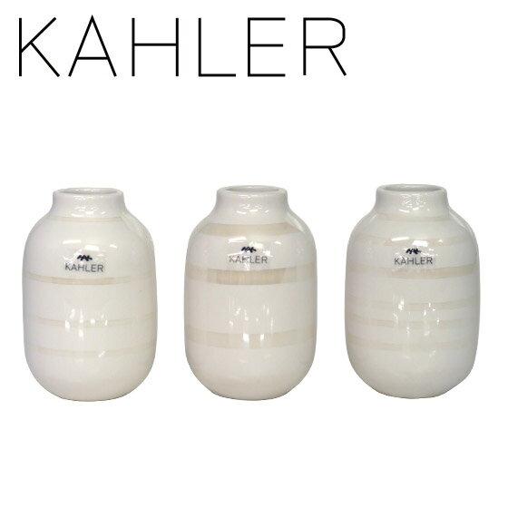 ケーラー オマジオ パール フラワーベース 花瓶 KAHLER(ケーラー)ミニチュア Omaggio H80 3個セット! pearl 一輪挿し ラッピング可能 デンマーク ギフト・のし可