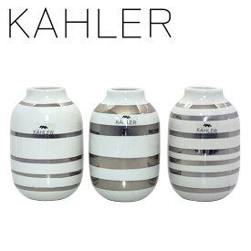 ケーラー オマジオ フラワーベース シルバー 花瓶 15350 KAHLERミニチュア Omaggio H80 silver 3個セット!一輪挿し ラッピング可能 デンマーク ギフト・のし可