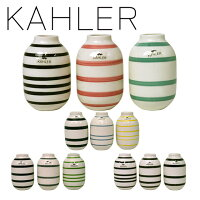 ケーラーオマジオフラワーベース花瓶KAHLER(ケーラー)ミニチュアOmaggioH803個セット!選べるカラー♪デンマーク