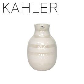 ケーラー オマジオ フラワーベース パール 花瓶(S) スモール 白 KAHLER Omaggio H125 pearl デンマーク 一輪挿し ギフト・のし可