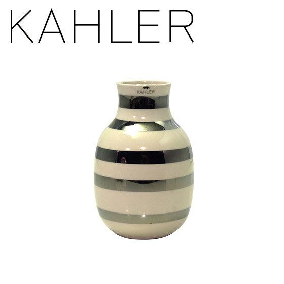 ケーラー オマジオ シルバー フラワーベース 花瓶 スモール 花瓶 KAHLER Omaggio H125 silver デンマーク 一輪挿し ギフト・のし可