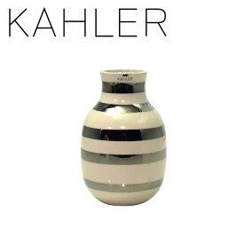 ケーラー オマジオ シルバー(S)フラワーベース 花瓶 スモール 花瓶 KAHLER Omaggio H125 silver デンマーク 一輪挿し ギフト・のし可