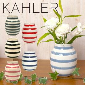 ケーラー オマジオ フラワーベース ミディアム 花瓶 KAHLER Omaggio H200 選べるカラー デンマーク ギフト・のし可