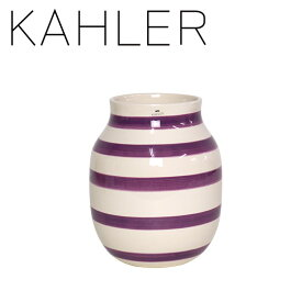 ケーラー オマジオ 限定色 プラム フラワーベース 花瓶 ミディアム KAHLER Omaggio H200 plum 99002 限定色 デンマーク ギフト・のし可