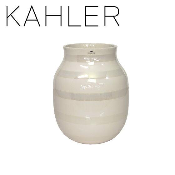 ケーラー オマジオ パール フラワーベース ミディアム 花瓶 【限定品】KAHLER(ケーラー)Omaggio H200 pearl デンマーク 【楽ギフ_包装】【楽ギフ_のし宛書】