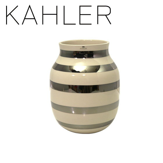 ケーラー オマジオ シルバー フラワーベース H200 ミディアム 花瓶 KAHLER(ケーラー)Omaggio silver デンマーク ギフト・のし可