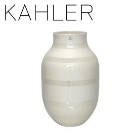 ケーラー オマジオ パール 花瓶 フラワーベース(L) H305 16050 ラージ おしゃれで大きな 白 大型 KAHLER(ケーラー)Omaggio pearl ギフト・のし可