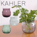ケーラー オマジオ グラス 花瓶 Kahler フラワーベース/ティーライトホルダー H75 選べるカラー ラッピングOK!