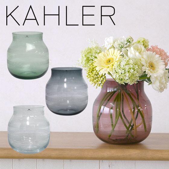 ケーラー オマジオグラス フラワーベース(S) H170 花瓶 選べるカラー ラッピングOK!デンマーク ギフト・のし可