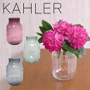 ケーラー オマジオグラス フラワーベース(L) H280 ガラス花瓶 選べるカラー♪ ラッピングOK!デンマーク【楽ギフ_包装】【楽ギフ_のし宛書】